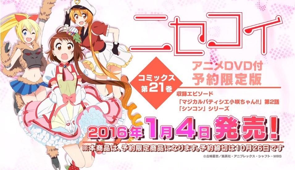 """Nisekoi OVA """"Magical Patissier Kosaki-chan!!"""" New PV"""