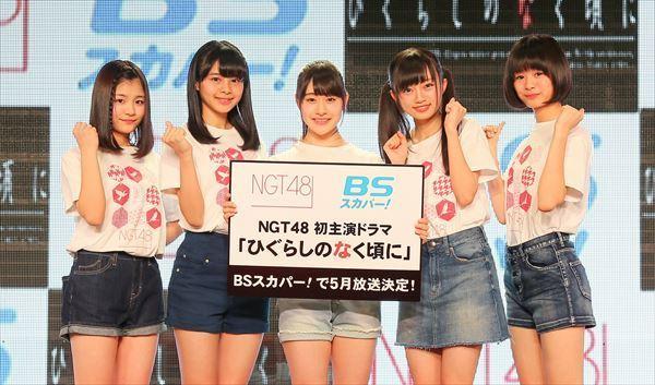 NGT 48