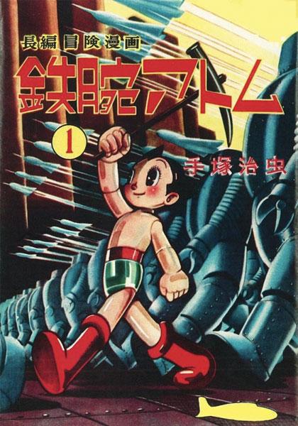 astro boy- manga terlaris sepanjang masa
